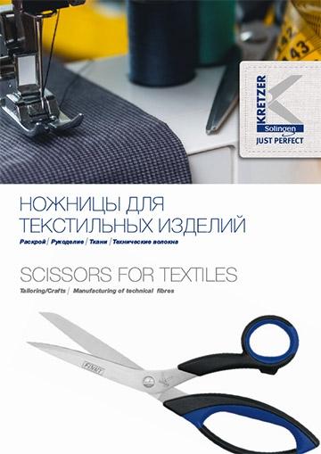 Каталог Kretzer - ножницы для текстильных изделий