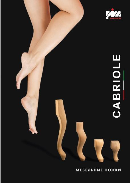 Каталог ніжки Cabriole